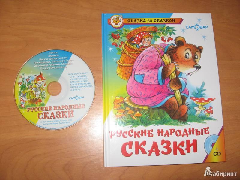 Иллюстрация 1 из 13 для Русские народные сказки (+CD)   Лабиринт - книги. Источник: Татьяна Степ.