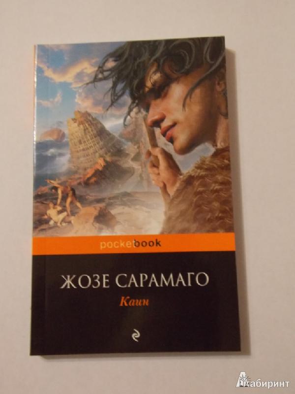 Иллюстрация 1 из 4 для Каин - Жозе Сарамаго | Лабиринт - книги. Источник: Mrafoglov