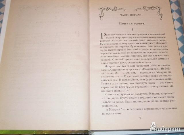 Иллюстрация 1 из 6 для Детство Маврика - Евгений Пермяк | Лабиринт - книги. Источник: Iwolga