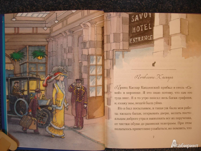 Иллюстрация 1 из 18 для Каспар, принц котов - Майкл Морпурго | Лабиринт - книги. Источник: Сорокина  Лариса
