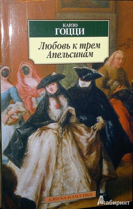 Иллюстрация 1 из 33 для Любовь к трем Апельсинам - Карло Гоцци | Лабиринт - книги. Источник: Леонид Сергеев
