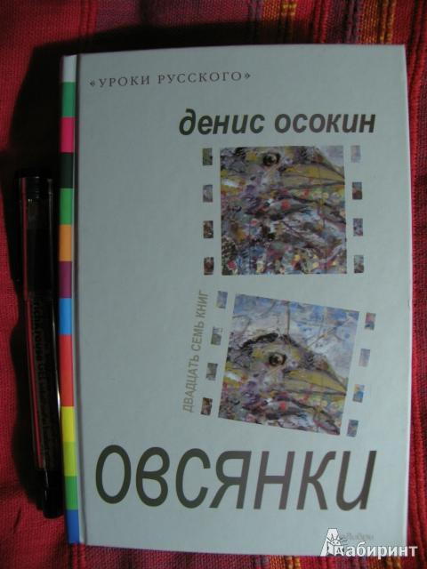 Иллюстрация 1 из 10 для Овсянки - Денис Осокин | Лабиринт - книги. Источник: manuna007