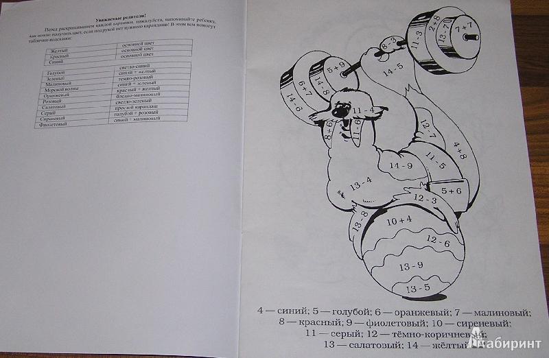 Скачать Веселая Математическая Раскраска 1 Сборник ...