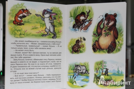 Иллюстрация 3 из 14 для Волшебные очки - Николай Грибачев | Лабиринт - книги. Источник: Смирнова  Мария