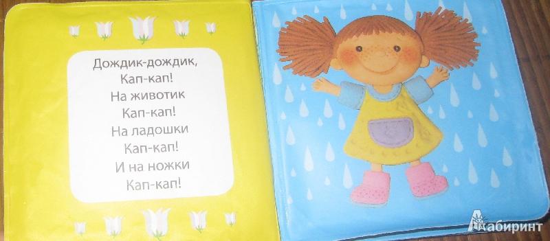 Дождик стих для детей
