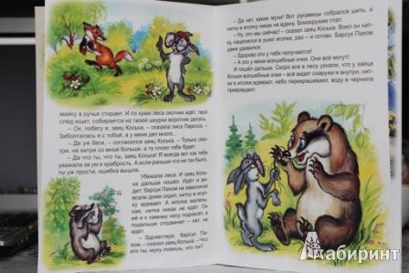 Иллюстрация 4 из 14 для Волшебные очки - Николай Грибачев | Лабиринт - книги. Источник: Смирнова  Мария