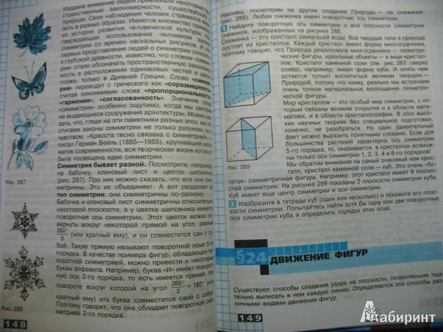 Геометрия гдз 5-6 класс панчищина
