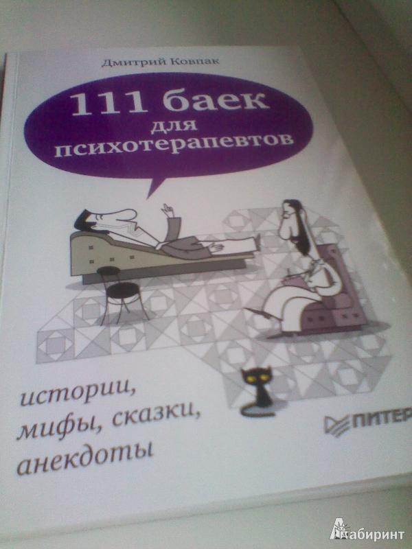 Иллюстрация 1 из 13 для 111 баек для психотерапевтов. Истории, мифы, сказки, анекдоты - Дмитрий Ковпак   Лабиринт - книги. Источник: sontana