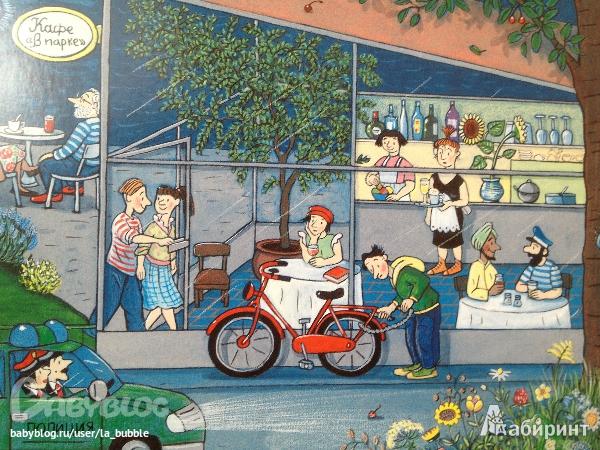 Иллюстрация 18 из 61 для Ночная книга (виммельбух) - Ротраут Бернер | Лабиринт - книги. Источник: la-la-la-ba