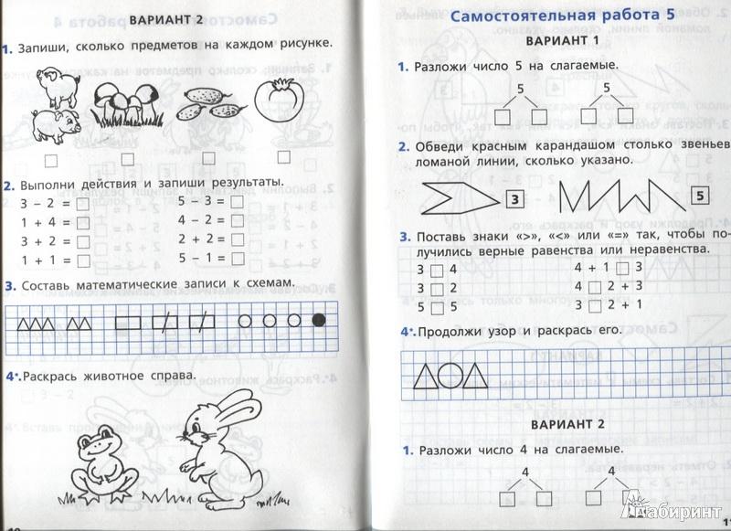 Контрольная работа по математике для 1 класса с логическими заданиями
