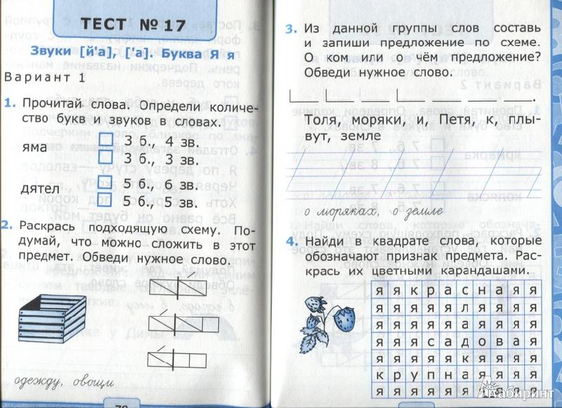 зачетные работы по обучению грамоте 1 класс решебник