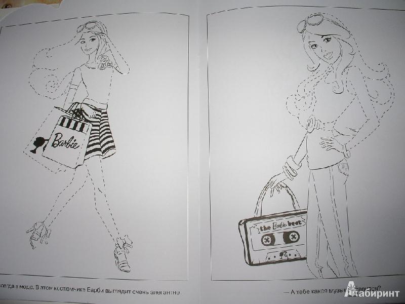 """Книга: """"Умная раскраска """"Барби"""" (№ 1278)"""". Купить книгу ..."""