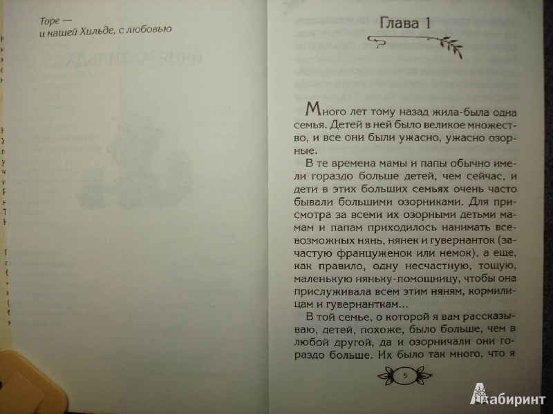 Иллюстрация 1 из 29 для Няня Матильда - Кристианна Брэнд | Лабиринт - книги. Источник: Сорокина  Лариса