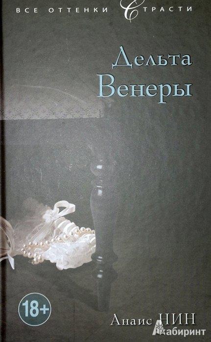 Иллюстрация 1 из 16 для Дельта Венеры - Анаис Нин | Лабиринт - книги. Источник: Леонид Сергеев