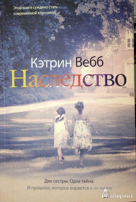 Иллюстрация 1 из 21 для Наследство - Кэтрин Вебб   Лабиринт - книги. Источник: Леонид Сергеев