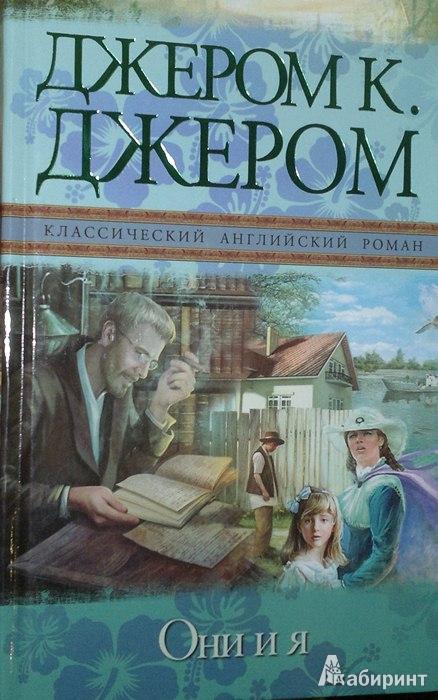 Иллюстрация 1 из 13 для Они и я - Клапка Джером | Лабиринт - книги. Источник: Леонид Сергеев