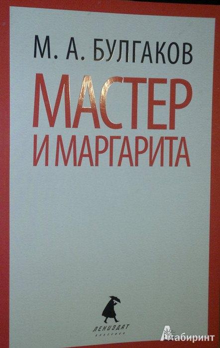Иллюстрация 1 из 8 для Мастер и Маргарита - Михаил Булгаков | Лабиринт - книги. Источник: Леонид Сергеев