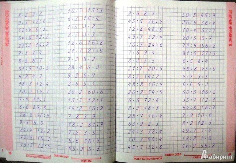Гдз комплексный тренажер по математике 3 класс ответы