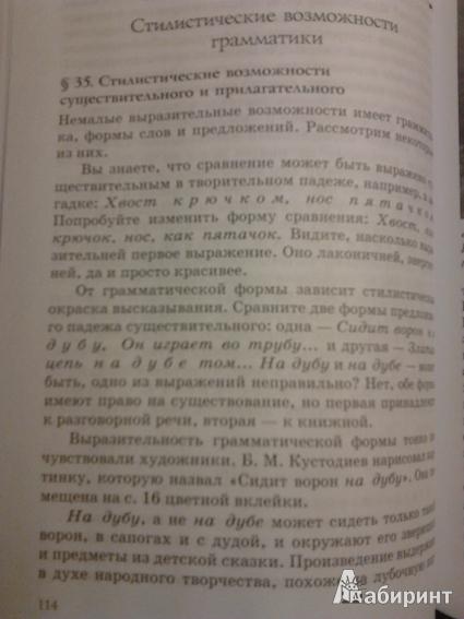 Гдз К Рабочей Тетради По Словесность 6 Класс Альбеткова