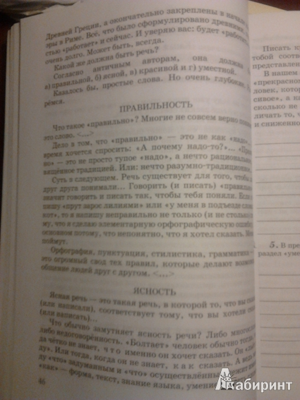 гдз по словесности 7 класс альбеткова учебник вопросы