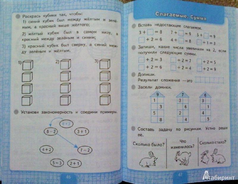 Основе тетради на математике 3 класс в печатной гдз по