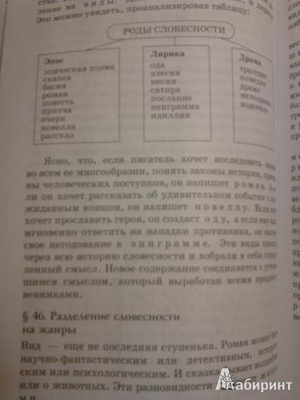 Альбеткова учебник гдз русской 28 словесности по 6 класс номер