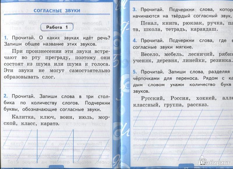 Иллюстрация из для Русский язык класс Контрольные работы  Иллюстрация 4 из 22 для Русский язык 1 класс Контрольные работы к учебнику В