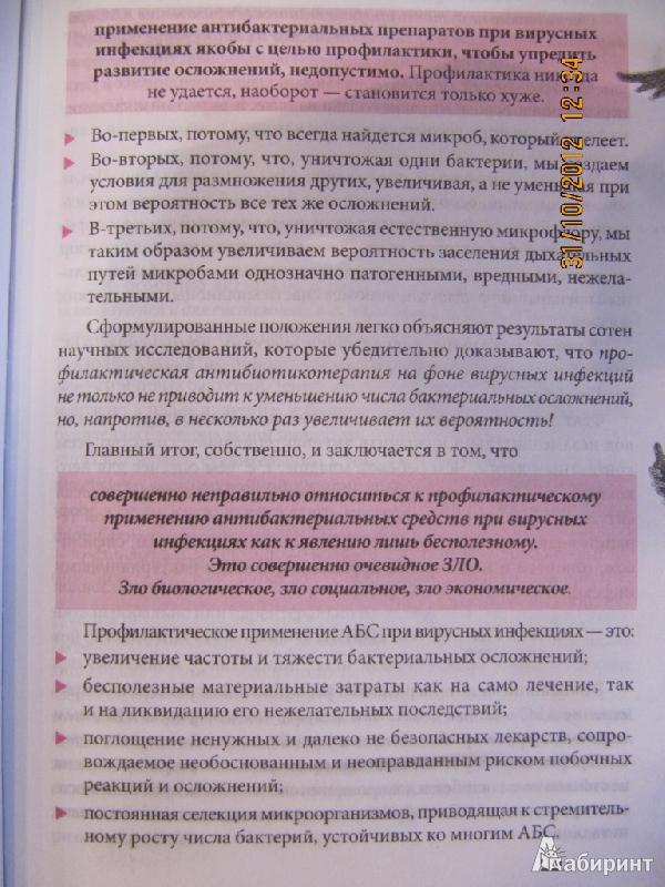 Семьеведение (90,00 руб.)