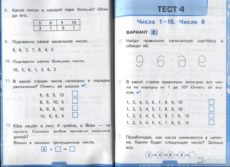 Иллюстрация из для Тесты по математике класс К уч М И  Иллюстрация 5 из 17 для Тесты по математике 1 класс К уч М