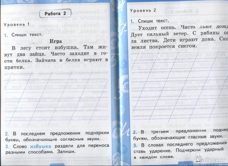 Иллюстрация из для Русский язык класс Контрольные работы  Иллюстрация 5 из 22 для Русский язык 1 класс Контрольные работы к учебнику В
