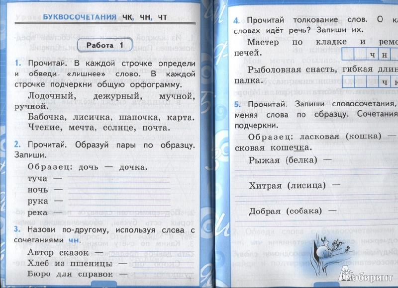 Иллюстрация из для Русский язык класс Контрольные работы  Иллюстрация 6 из 22 для Русский язык 1 класс Контрольные работы к учебнику В