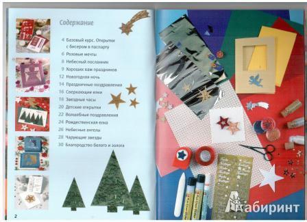Иллюстрация 1 из 9 для Открытки своими руками: Чудеса из бумаги, картона и бисера - Марго Форлин | Лабиринт - книги. Источник: gabi
