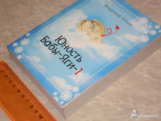Иллюстрация 1 из 8 для Юность Бабы-яги-1 - Владимир Качан | Лабиринт - книги. Источник: Iwolga