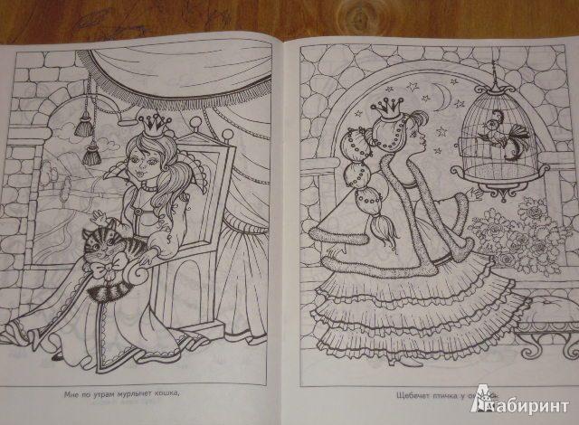 Иллюстрация 1 из 2 для Моя кукла - принцесса | Лабиринт - книги. Источник: Iwolga