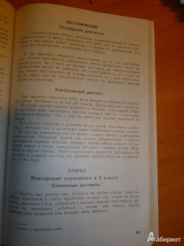 Рецензии покупателей на Русский язык классы Сборник  19 07 2015