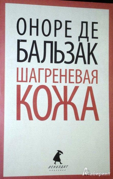 Иллюстрация 1 из 8 для Шагреневая кожа - Оноре Бальзак | Лабиринт - книги. Источник: Леонид Сергеев
