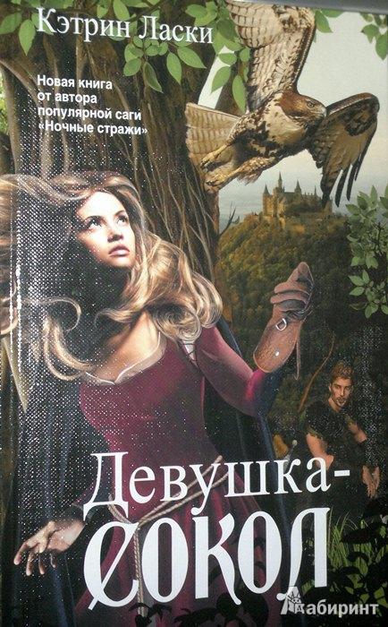 Иллюстрация 1 из 8 для Девушка-сокол - Кэтрин Ласки | Лабиринт - книги. Источник: Леонид Сергеев