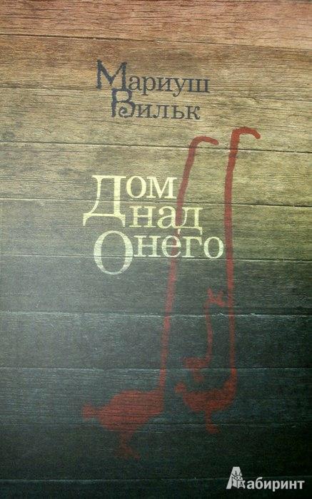 Иллюстрация 1 из 9 для Дом над Онего - Мариуш Вильк | Лабиринт - книги. Источник: Леонид Сергеев