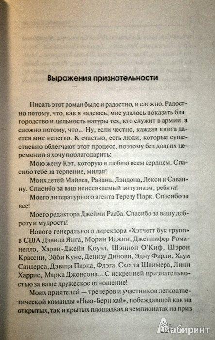 Иллюстрация 1 из 5 для Дорогой Джон - Николас Спаркс | Лабиринт - книги. Источник: Леонид Сергеев