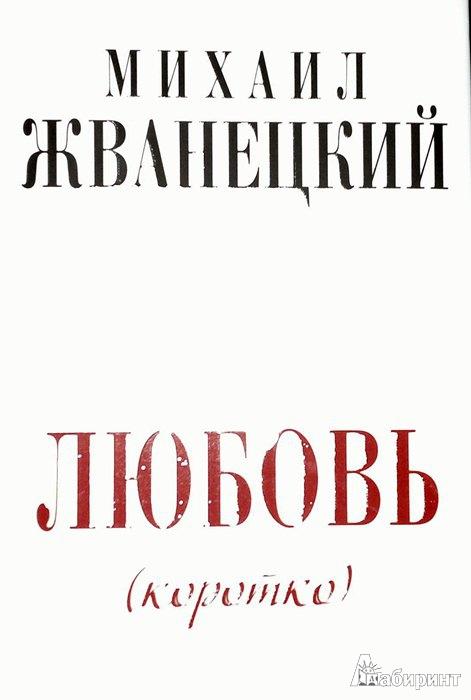 Иллюстрация 1 из 7 для Любовь (коротко) - Михаил Жванецкий | Лабиринт - книги. Источник: Леонид Сергеев