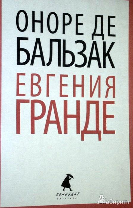 Иллюстрация 1 из 8 для Евгения Гранде - Оноре Бальзак   Лабиринт - книги. Источник: Леонид Сергеев
