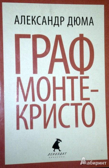Иллюстрация 1 из 8 для Граф Монте-Кристо. В 2-х томах - Александр Дюма | Лабиринт - книги. Источник: Леонид Сергеев