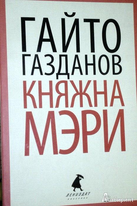 Иллюстрация 1 из 10 для Княжна Мэри - Гайто Газданов | Лабиринт - книги. Источник: Леонид Сергеев