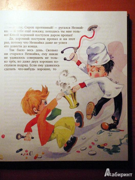 Иллюстрация 1 из 16 для Незнайка в Солнечном Городе - Николай Носов | Лабиринт - книги. Источник: beet