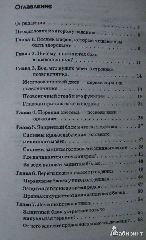 Иллюстрация 1 из 12 для Первая скрипка позвоночника - Виктор Ченцов | Лабиринт - книги. Источник: dvpublic