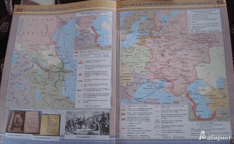 История россии xvii xviii века 7 класс учебник читать онлайн скачать