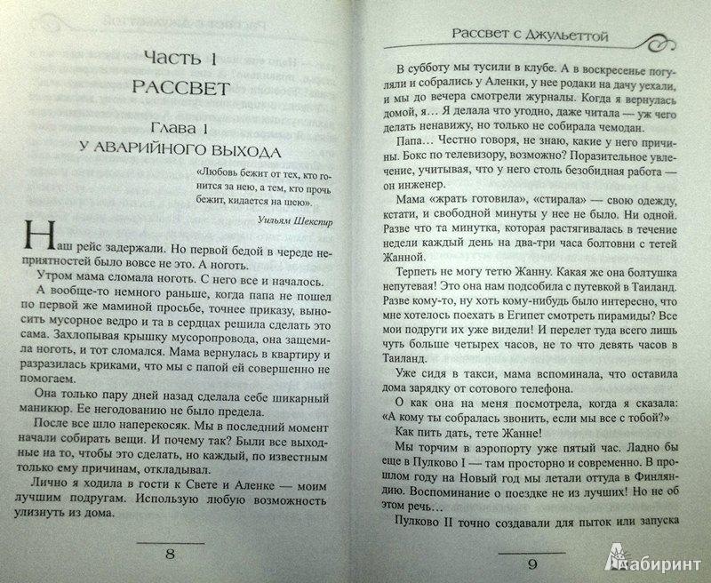 Ирина молчанова скачать книгу рассвет с джульеттой