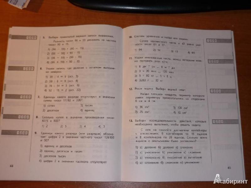 Решебник по математике 4 класса итоговая аттестация иляшенко