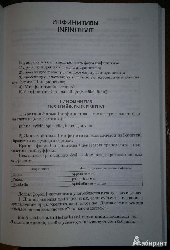 Финский язык гдз вероника кочергина