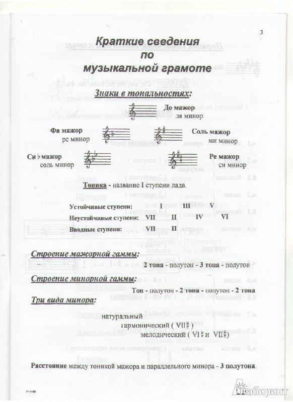 учебник калинина сольфеджио 2 класс